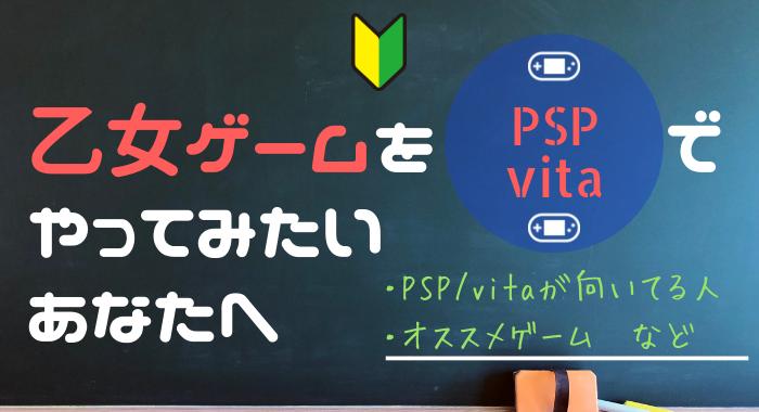 PSP/vita乙女ゲー初心者