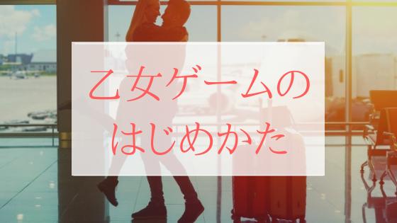 乙女ゲームの始め方2