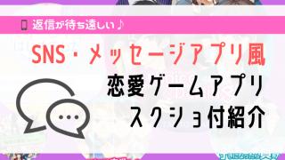 SNS風恋愛ゲームアプリ