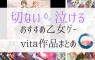 切ない!泣ける!キュンとする!オススメ乙女ゲー6選vita編【前編】