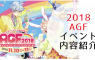 AGF2018徹底紹介!参加方法・チケット・MAP・トイレも要チェック!