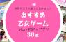 乙女ゲー歴10年以上の私がおすすめする【乙女ゲーvita・PSP・アプリ36選】