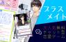 【プラスメイト】行為シーンチラ見せ!チャット型無料恋愛ゲーム~最低課金値段・システム・キャラ・感想~